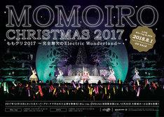 ももいろクローバーZ「ももいろクリスマス 2017 ~完全無欠のElectric Wonderland~」告知ビジュアル