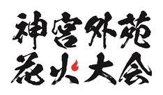 「神宮外苑花火大会」ロゴ