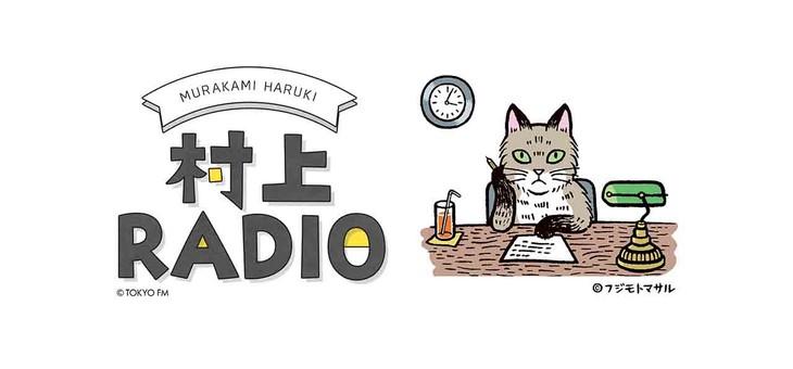 「村上RADIO~RUN&SONGS~」ロゴ