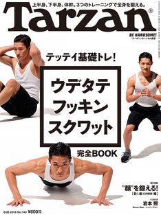 岩本照(Snow Man)が表紙デビューを飾った「Tarzan」6月14日発売号表紙。 (c)マガジンハウス