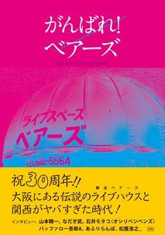 「がんばれ!ベアーズ!大阪のカルチャーは、難波ベアーズを中心に回っている。」書影