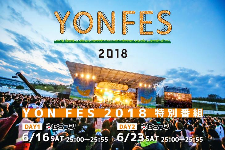 BSフジ「YON FES 2018」特別番組告知画像