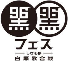 「黒フェス2018~白黒歌合戦~」ロゴ