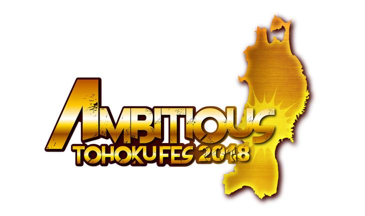 「AMBITIOUS TOHOKU FES 2018」ロゴ