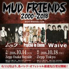 「MUD FRIENDS 2000~2018」フライヤー