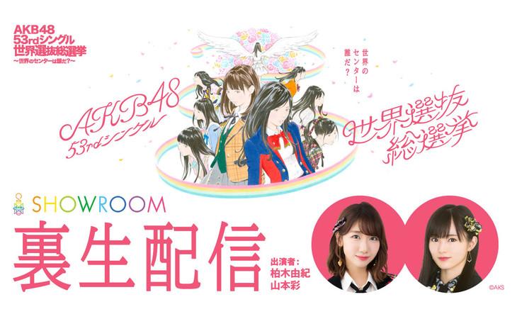 「AKB48 53rdシングル 世界選抜総選挙SHOWROOM裏生配信」告知画像