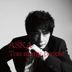 ASKA「Too many people」ジャケット