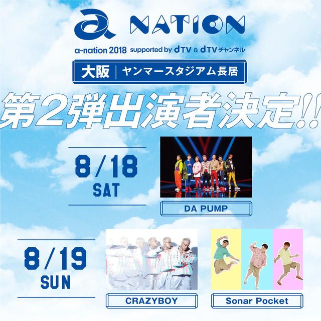 「a-nation 2018」大阪公演出演アーティスト第2弾告知画像