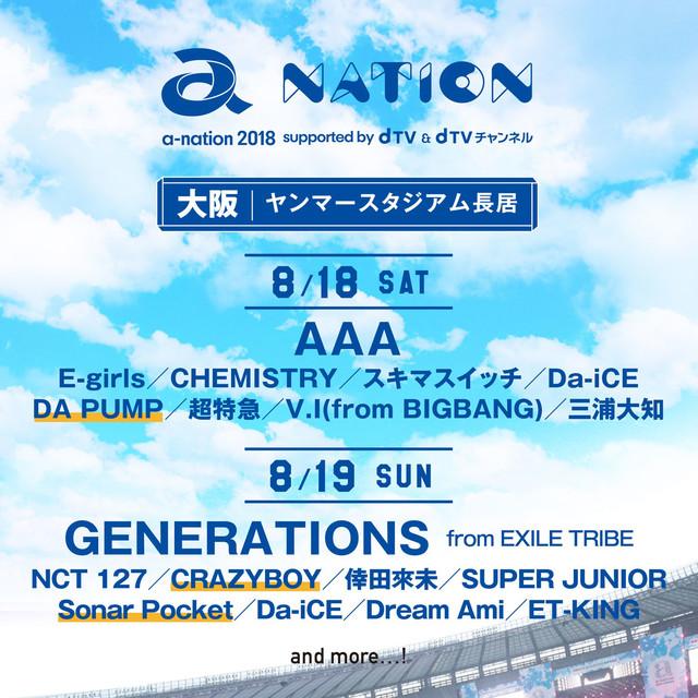 「a-nation 2018」大阪公演出演者