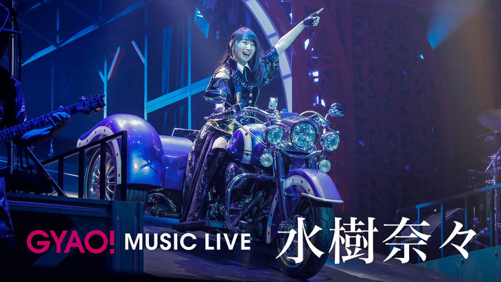 「GYAO! MUSIC LIVE 水樹奈々」メインビジュアル (c)KING RECORDS