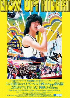 「二十歳のヤングマン!西城秀樹43年前のドキュメンタリー・フィルム『ブロウアップ ヒデキ』この日限りのライヴハウス上映@Zepp東名阪」フライヤー