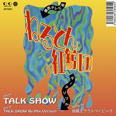 鉄腕ミラクルベイビーズ「TALK SHOW / TALK SHOW Re-Mix Version」ジャケット