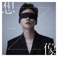 JUNHO(From 2PM)「想像」初回限定盤Aジャケット
