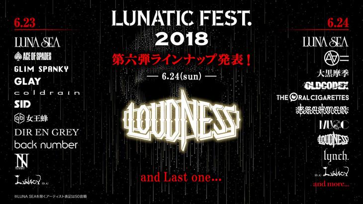 「LUNATIC FEST. 2018」告知