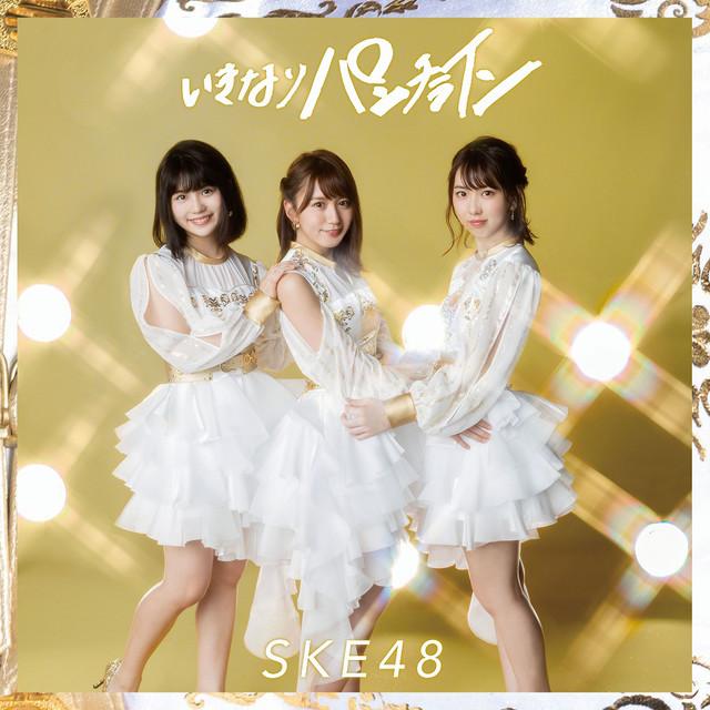 SKE48「いきなりパンチライン」通常盤Type-Bジャケット