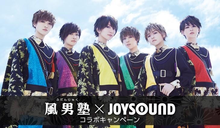 「風男塾(ふだんじゅく)×JOYSOUNDコラボキャンペーン」ビジュアル