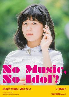 「NO MUSIC, NO IDOL?」VOL.174 石野真子コラボレーションポスター