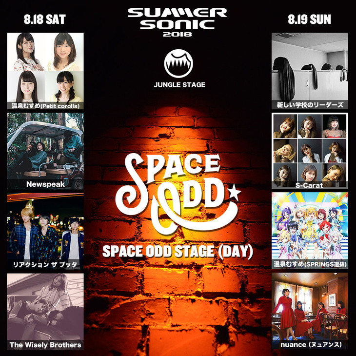 「SUMMER SONIC 2018」SPACE ODD STAGE追加出演者