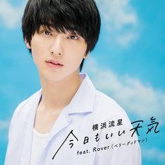 横浜流星「今日もいい天気 feat. Rover(ベリーグッドマン)」配信ジャケット