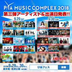 「PIA MUSIC COMPLEX 2018」告知