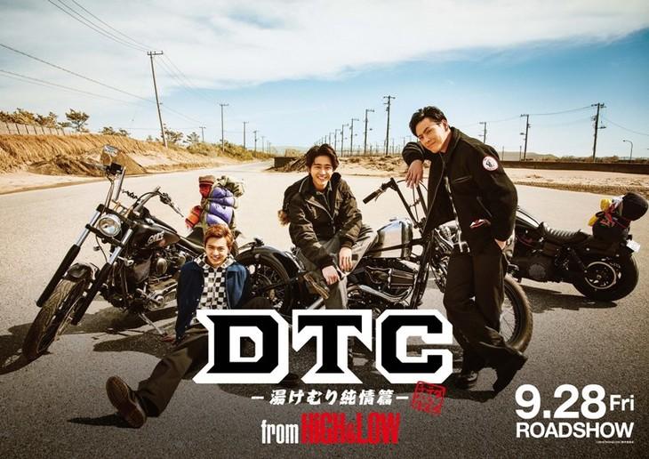 「DTC -湯けむり純情篇- from HiGH&LOW」ビジュアル (c)2018「HiGH&LOW」製作委員会