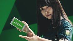 「LINE Pay 10円ピンポン篇」テレビCMのワンシーン。