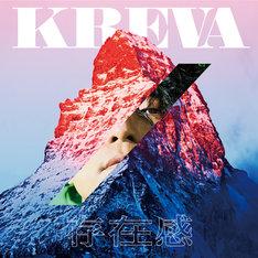 KREVA「存在感」ジャケット