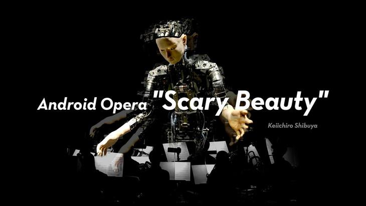 アンドロイド・オペラ「Scary Beauty」メインビジュアル