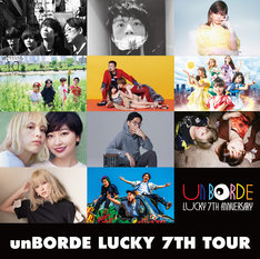 「unBORDE LUCKY 7TH TOUR」出演アーティスト一覧