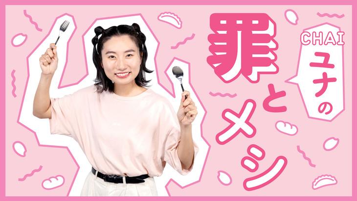 「CHAI ユナの罪とメシ」メインビジュアル