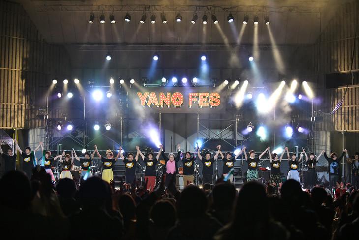 「YANO MUSIC FESTIVAL 2018 ~YAONのYANO Fes~」エンディングの様子。