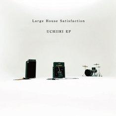 Large House Satisfaction「UCHIIRI EP」ジャケット