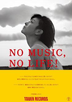 宇多田ヒカルをフィーチャーした「NO MUSIC, NO LIFE!」ポスター。