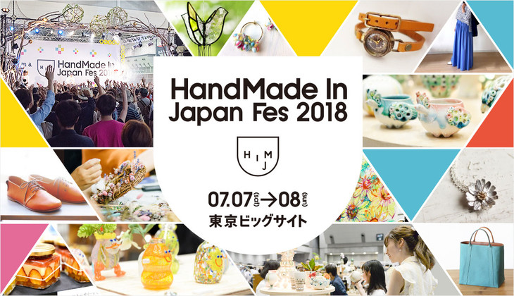 「HandMade In Japan Fes 2018」メインビジュアル