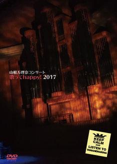 山根万理奈「山根万理奈コンサート『歌って happy!』2017」ジャケット