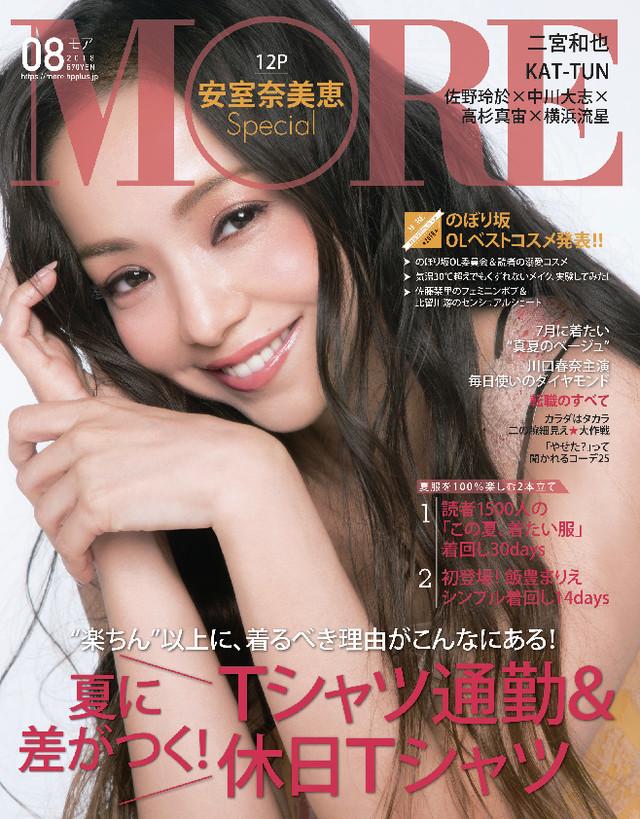 「MORE」8月号 通常版表紙 (c)MORE2018年8月号 / 集英社
