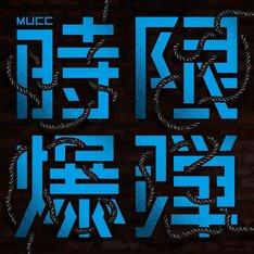 MUCC「時限爆弾」通常盤ジャケット
