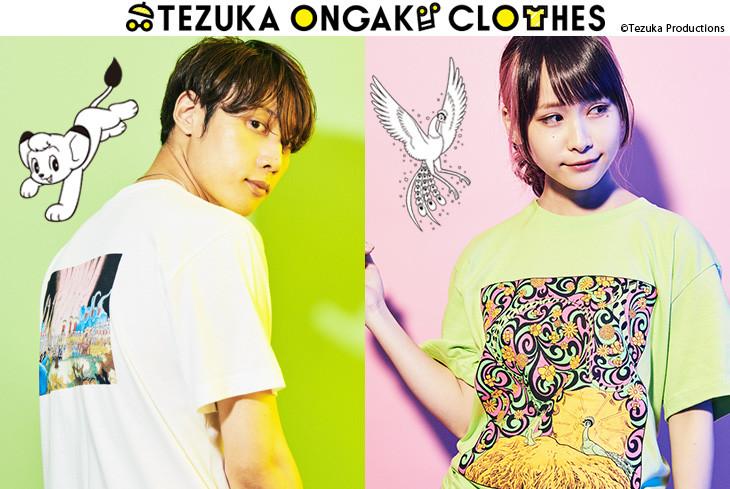 「TEZUKA ONGAKU CLOTHES」告知ビジュアル