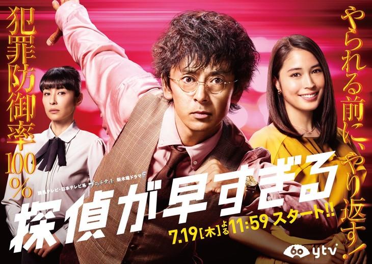 ドラマ「探偵が早すぎる」メインビジュアル (c)読売テレビ