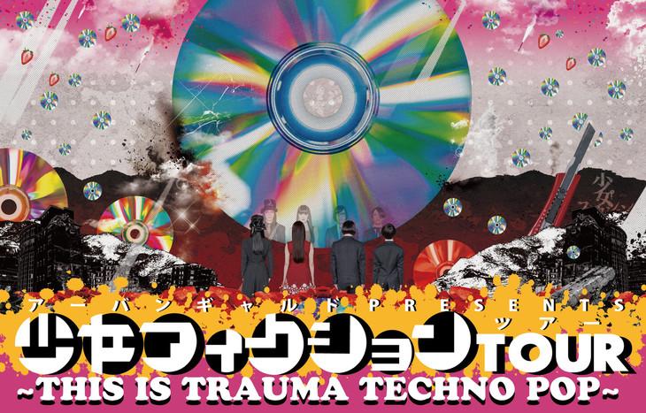 アーバンギャルド「少女フィクションTOUR~THIS IS TRAUMA TECHNO POP~」ビジュアル