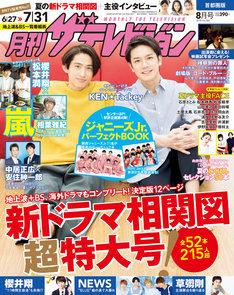 KEN☆Tackeyが表紙を飾るテレビ情報誌「月刊ザテレビジョン」最新号表紙。