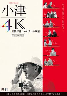 「小津4K 巨匠が見つめた7つの家族」ポスタービジュアル