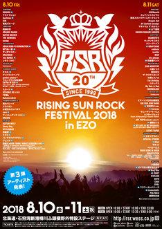 「RISING SUN ROCK FESTIVAL 2018 in EZO」出演アーティスト第3弾発表ポスター