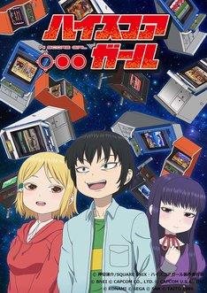 TVアニメ「ハイスコアガール」キービジュアル