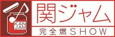 テレビ朝日系「関ジャム 完全燃SHOW」ロゴ
