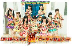 「SUPER☆GiRLS超オーディション!!!!」告知ビジュアル