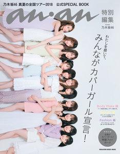 「anan 特別編集 乃木坂 46 真夏の全国ツアー 2018 公式 SPECIAL BOOK」通常版表紙
