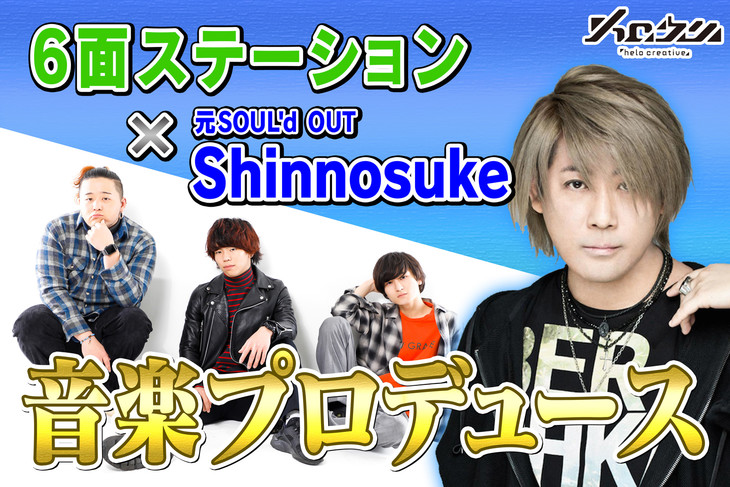 6面ステーションとShinnosuke。