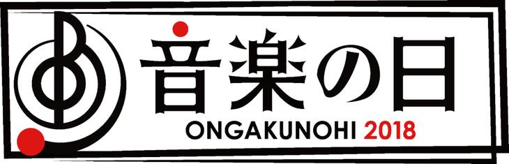 「音楽の日」ロゴ