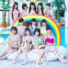 虹のコンキスタドールの最新シングル「ずっとサマーで恋してる」虹盤ジャケット。